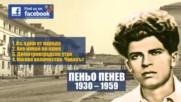 Пеньо Пенев - Стихове