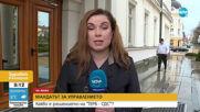 От ГЕРБ-СДС решават дали да върнат мандата за управление