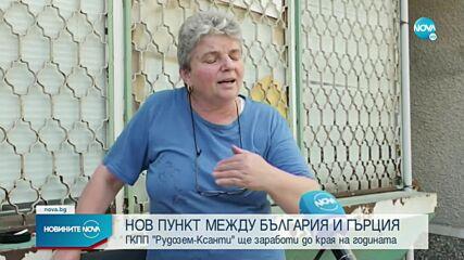 """ГКПП """"Рудозем-Ксанти"""" ще заработи до края на годината"""