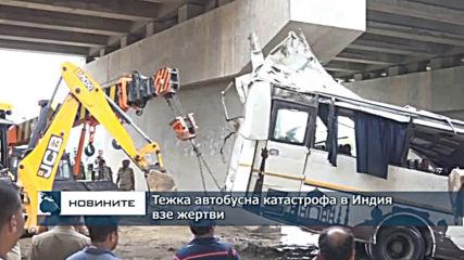 Тежка автобусна катастрофа в Индия взе жертви
