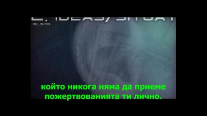 Trom 26 - Monetary System - Ideas and Situations - Religion част 1