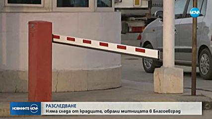 Няма следа от крадците, обрали митницата в Благоевград