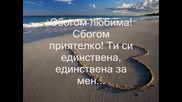 James Blunt - Goodbye my Lover (prevod)