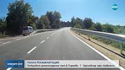 Откриват ремонтирания път Велико Търново-Горна Оряховица
