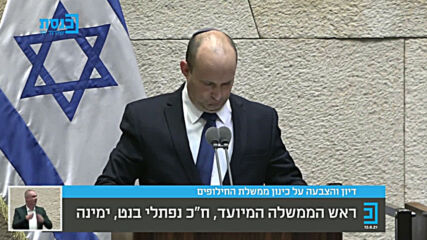 Israel: Time has come to stop this insanity - PM-designate Bennet as Knesset prepares to vote on new govt