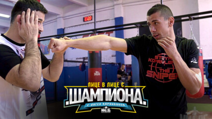 Стоян Копривленски - Лице в лице с шампиона