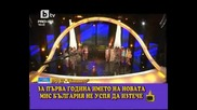 Аферата Мис България * Господари на ефира * 03.05.2010