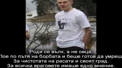 Хорсс - Гордость Петербурга (превод)