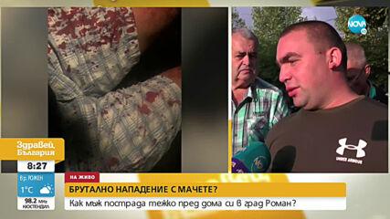 Мъж се оплака, че е бил нападнат и съсечен с мачете пред дома си