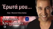 Dimitris Xrisoxoidis - Erota Mou