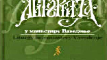 Дивна Любоевич Мелoди - Литургия в манастира Въведение (2004)