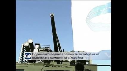 Порошенко забрани съветската символика в Украйна