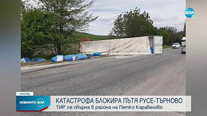 Тир се обърна на пътя Русе - Велико Търново