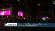 Части от Ню Йорк останаха без ток за няколко часа след авария