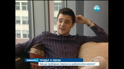 Повече от половината българи работят под стрес - Новините на Нова