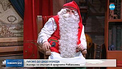 Хиляди се стичат в градчето на Дядо Коледа