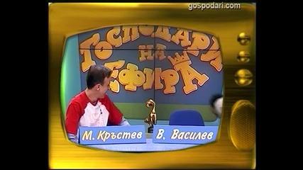 Гсоподари На Ефира 05.06.2004 г. - Малин Кръстев и Васил Василев - Зуека - Зад Кaдър