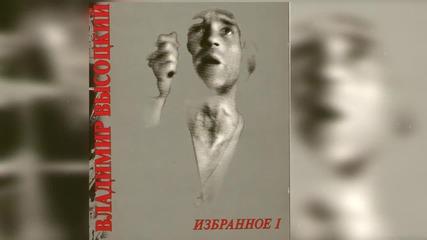 Владимир Высоцкий - На братских могилах