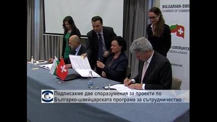 Подписахме две споразумения за проекти по Българо-швейцарската програма за сътрудничество