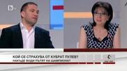 Кой се страхува от Кубрат Пулев?