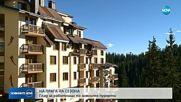 С обещание за високи заплати: Хотелиерите в ски курортите ни търсят кадри