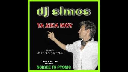 Simos - Gialina Filia 2011