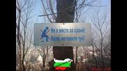 Смях! Добре дошъл в България!