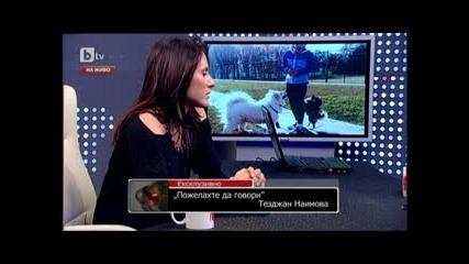 Нека говорят- Тезджан Наимова