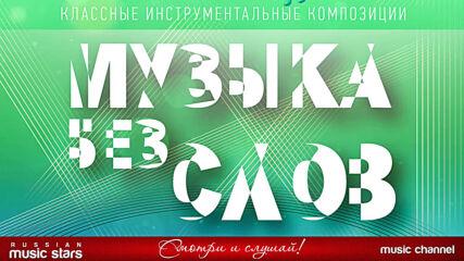 Музыка Без Слов ♫ Классные Инструментальные Композиции ♫ Виктор Зинчук — Брошенный Под Дождем.