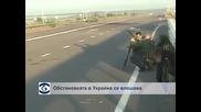 Сигнал за въздушна тревога е подаден в Луганск