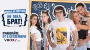 """Не така, брат! - сезон """"Смяна на местата"""" започва на 6 септември (ТРЕЙЛЪР)"""