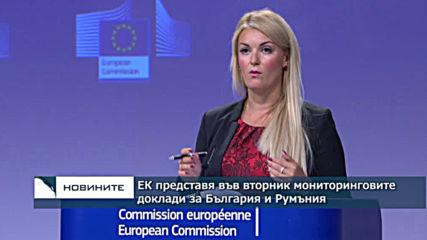 ЕК представя във вторник мониторинговите доклади за България и Румъния