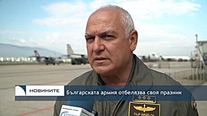 Българската армия отбелязва своя празник