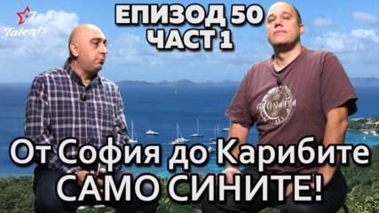 От София до Карибите – САМО СИНИТЕ!