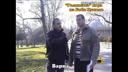 """""""Голямата"""" игра на Боби Цанков"""