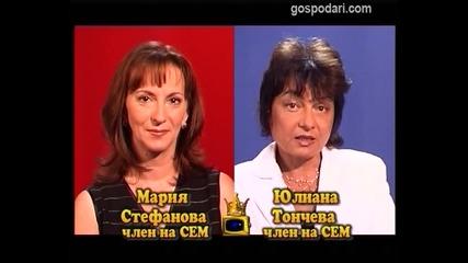 Блиц - Мария Стефанова и Юлиана Тончева - членове на СЕМ