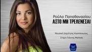Poula Papatanasiou - asto mi trelenesai