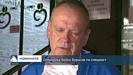 Оперираха Бойко Борисов по спешност