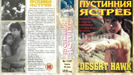 Пустинния ястреб (синхронен екип, дублаж на Мулти Видео Център, 1994 г.) (запис)
