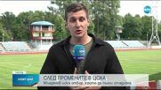 Спортни новини (28.07.2021 - късна емисия)