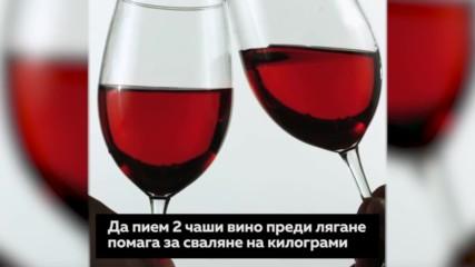 Как да влезем във форма с няколко чаши вино