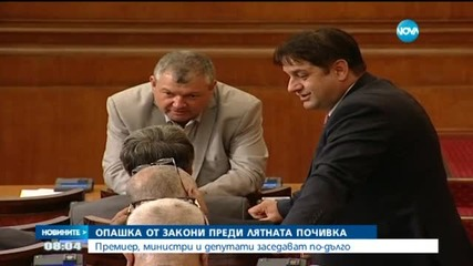 Депутатите провеждат ударен парламентарен контрол