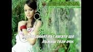 Rihanna-Last Time (bg subs)