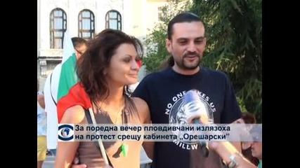 За поредна вечер пловдивчани излязоха на протест срещу правителството