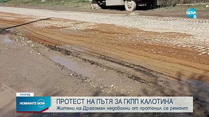 """Протест на пътя за граничeн пункт """"Калотина"""""""