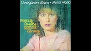 Росица Ганева - Стъпки - 1987