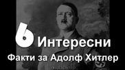 6 Интересни Факти за Адолф Хитлер
