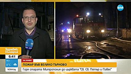 Близо 5 часа гасиха пожара в старата митрополия на Велико Търново