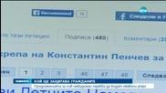 Мая Манолова – най-вероятен следващ омбудсман на България