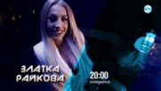 """Очаквайте Златка Райкова в """"Като две капки вода"""" сезон 6 от 26 февруари по NOVA"""